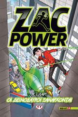 Zac Power 3 - Οι δεινόσαυροι ξανάρχονται